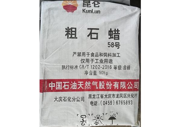 大庆昆仑牌58号粗石蜡